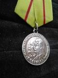 Медаль партизану отечественной войны 1-ой степени, серебряная копия, фото №3