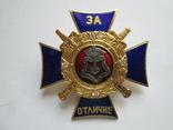 Знак за отличие вневедомственная охрана Санкт-Петербург