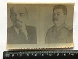 Ленин - Сталин 1951, фото №2
