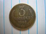 3 копейки 1958 г.,копия №1, фото №2