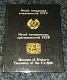 Музей історичних коштовностей УРСР. Фотоальбом. 1984 р., фото №2