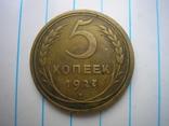 5 копеек 1927 г,копия №2, фото №2