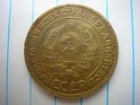 5 копеек 1933 г.,копия №1, фото №3