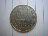 50 копеек 1970 г.,копия №1, фото №2