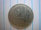 50 копеек 1970 г.,копия №2, фото №2