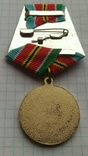 Копия награды СССР МЕДАЛЬ За укрепление боевого содружества, фото №3