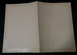 Чистый бланк письма / календарь Фельдпост 1943г, фото №3