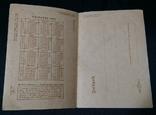 Чистый бланк письма / календарь Фельдпост 1943г, фото №2