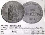 16 скірлінг 1814 року .Данія (особлива- тільки один випуск 1814), фото №4