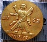 2 рублі золотом 1752 року РОСІЯ -копія не магнітна, по ЗОЛОТА 999/, фото №3
