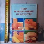 Сыр и молочные продукты 2000р., фото №2