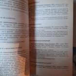 Домашние печенье и десерты 1992р., фото №4