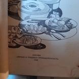 Растительно молочно яичные блюда 1982р., фото №3