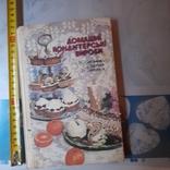 Домашні кондитерські вироби 1991р., фото №2