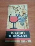 Солнце в бокале, изд-во: Карпаты, 1975, Ужгород, фото №2