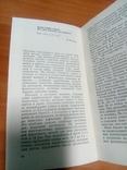 Солнце в бокале, изд-во: Карпаты, 1975, Ужгород, фото №7