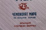 Сервировочная салфетка Чемпионат Мира по вольной борьбе Франция 1987 г, фото №4