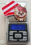 Орден Боевого Красного Знамени. 2-е награждение. Копия, фото №4