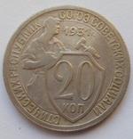 20 коп. 1931 г. -18, фото №2