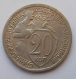 20 коп. 1932 г. - 21, фото №2