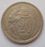 20 коп. 1932 г. - 24, фото №2