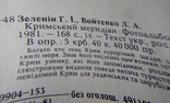 """Фотоальбом """"Кримський меридіан"""". Тираж  40000 пр. Вид. Мистецтво. Зеленін Г.І .1981 р., фото №8"""