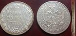(340) 1 рубль 1849 г. Николай І Царская Россия (копия), фото №2