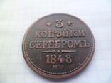 3 копейки 1848 год копія, фото №3