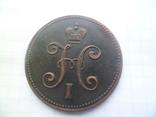3 копейки 1848 год копія, фото №4
