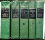 Українські письменники Біо-бібліографічний словник 5 т.  (повний) Включено репресованих, фото №2