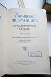 Українські письменники Біо-бібліографічний словник 5 т.  (повний) Включено репресованих, фото №5