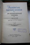 Українські письменники Біо-бібліографічний словник 5 т.  (повний) Включено репресованих, фото №6