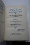 Українські письменники Біо-бібліографічний словник 5 т.  (повний) Включено репресованих, фото №7