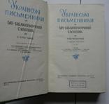 Українські письменники Біо-бібліографічний словник 5 т.  (повний) Включено репресованих, фото №8