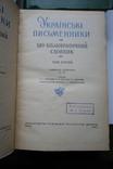 Українські письменники Біо-бібліографічний словник 5 т.  (повний) Включено репресованих, фото №9