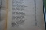 Українські письменники Біо-бібліографічний словник 5 т.  (повний) Включено репресованих, фото №11