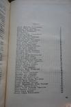 Українські письменники Біо-бібліографічний словник 5 т.  (повний) Включено репресованих, фото №12