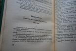 Українські письменники Біо-бібліографічний словник 5 т.  (повний) Включено репресованих, фото №13