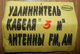 Удлинитель кабеля антенны 3m FM,AM, фото №2