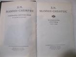 Д.Н.Мамин-Сибиряк в 10-и томах 1958г., фото №4
