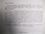 Петр Бадмаев Основы врачебной науки Тибета жуд-ши (репринт), фото №4