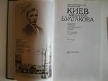 Киев Михаила Булгакова, фото №3