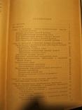 И.М.Порудоминский Половые расстройства у мужчин 1957г., фото №4