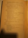 И.М.Порудоминский Половые расстройства у мужчин 1957г., фото №5