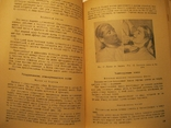 Уход за кожей лица 1959г., фото №7