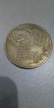 5 рублей 1987 года СССР 70 лет Октябрьской революции ШАЙБА копия, фото №2