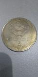 5 рублей 1987 года СССР 70 лет Октябрьской революции ШАЙБА копия, фото №3