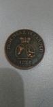 Пара 3 денги 1772 года для Молдавии и Валахии копия монеты, фото №3