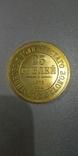 25 рублей 1876 года копия, фото №2