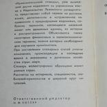 Нумизматический словарь, фото №7